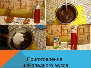 Приготовление  шоколадного мусса