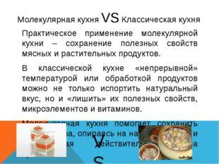 Молекулярная кухня VS Классическая кухня Практическое применение молекулярно