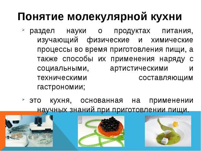Понятие молекулярной кухни раздел науки о продуктах питания, изучающий физич...