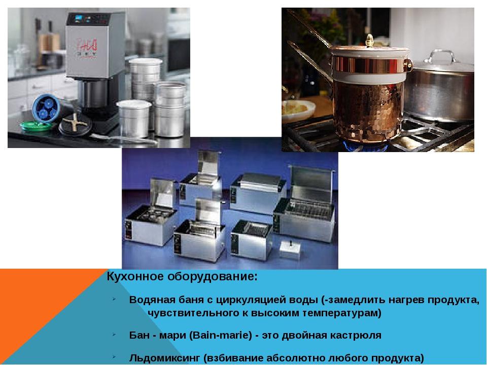 Кухонное оборудование: Кухонное оборудование: Водяная баня с циркуляцией во...