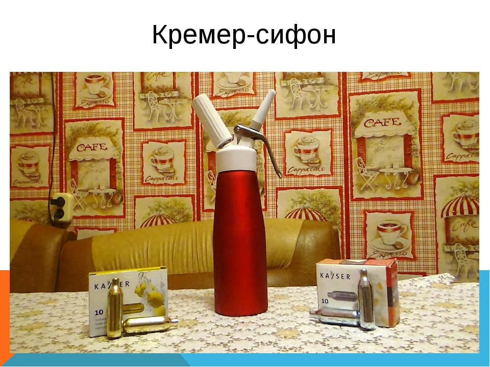 Кремер-сифон