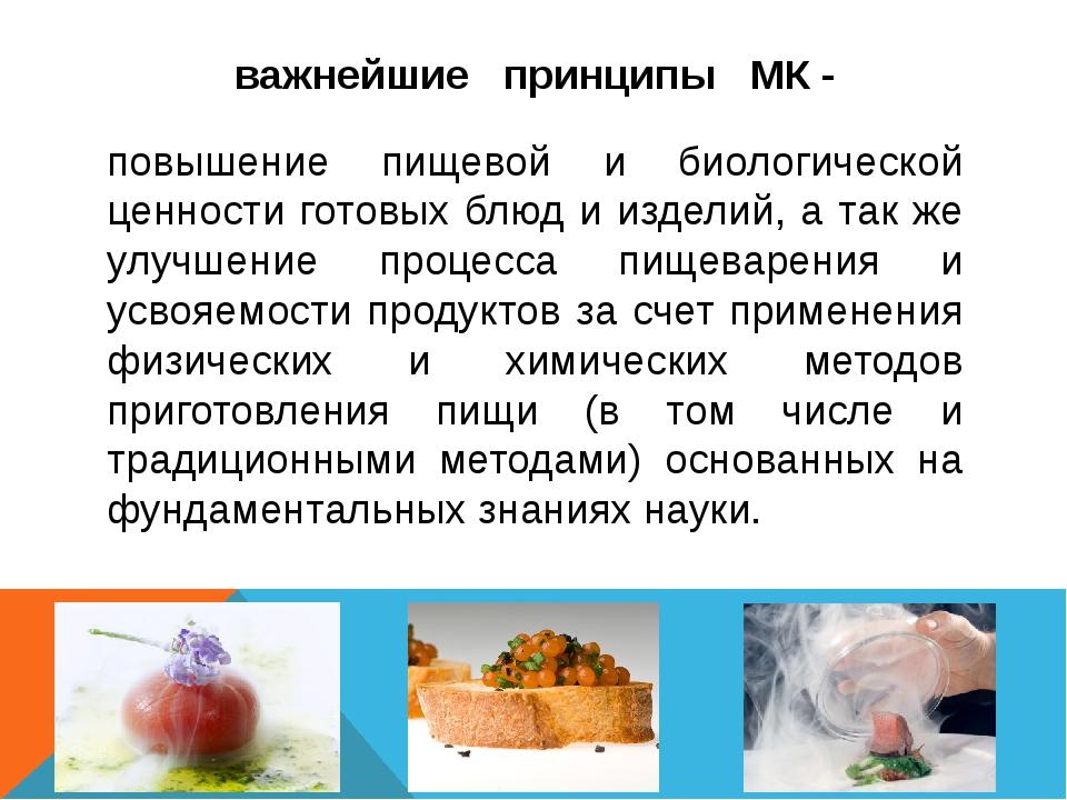 важнейшие   принципы   МК - повышение пищевой и биологической ценности готов...