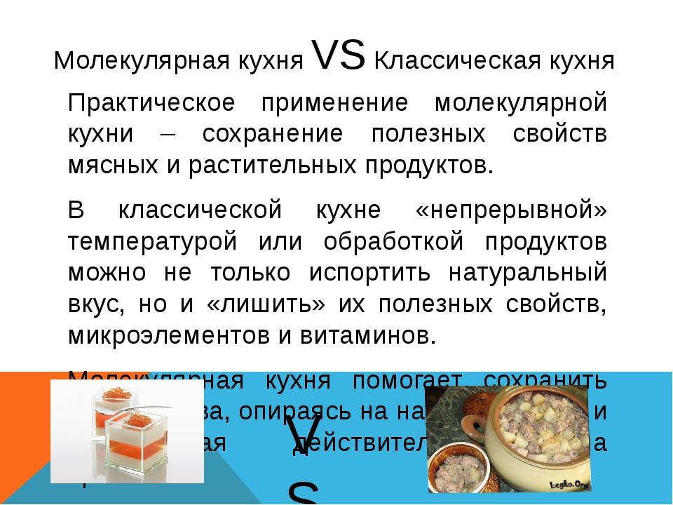 Молекулярная кухня VS Классическая кухня Практическое применение молекулярно...