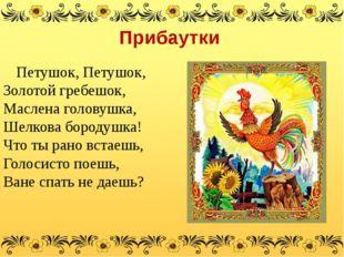 Прибаутки Петушок, Петушок, Золотой гребешок, Маслена головушка, Шелкова боро