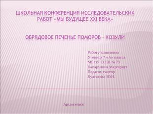 Работу выполнила Ученица 7 «А» класса МБОУ СОШ № 73 Капарулина Маргарита Педа