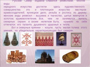 """Русский Север издавна"""" славился ремеслами. Многие виды народного искусства д"""