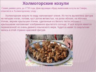 Холмогорские козули Самая ранняя дата, до 1730 года, фиксирующая обряд выпека