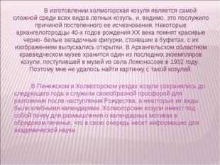В изготовлении холмогорская козуля является самой сложной среди всех видов л