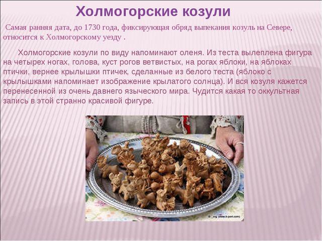Холмогорские козули Самая ранняя дата, до 1730 года, фиксирующая обряд выпека...