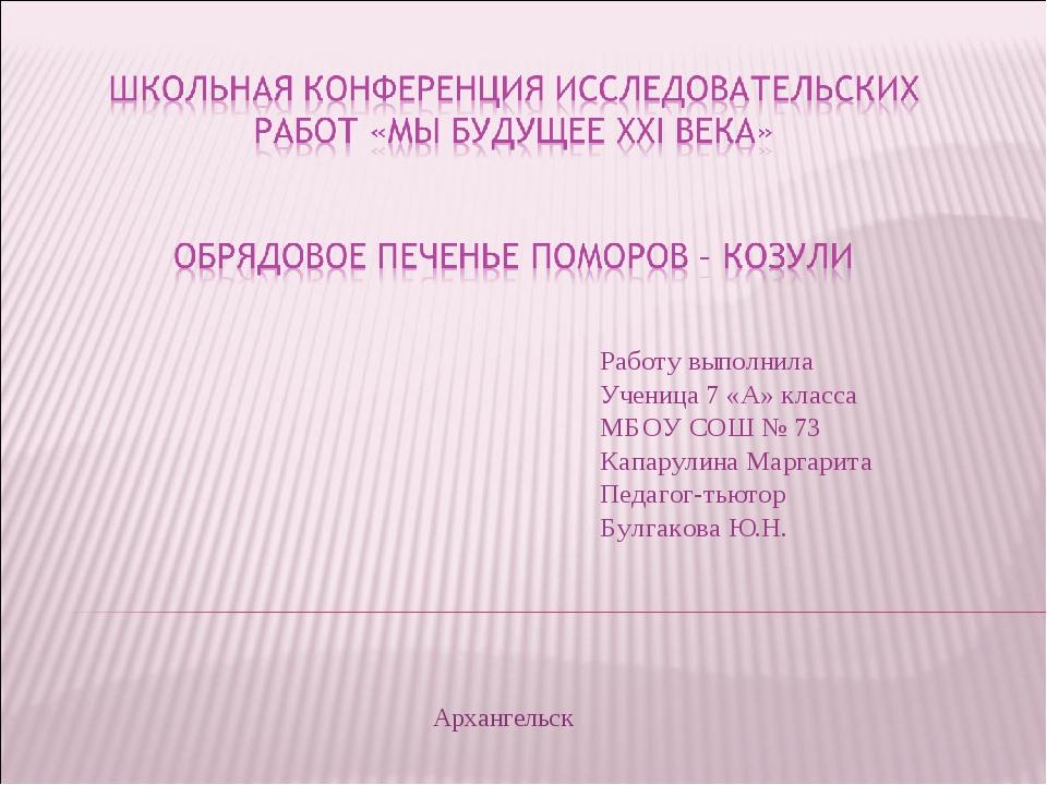 Работу выполнила Ученица 7 «А» класса МБОУ СОШ № 73 Капарулина Маргарита Педа...
