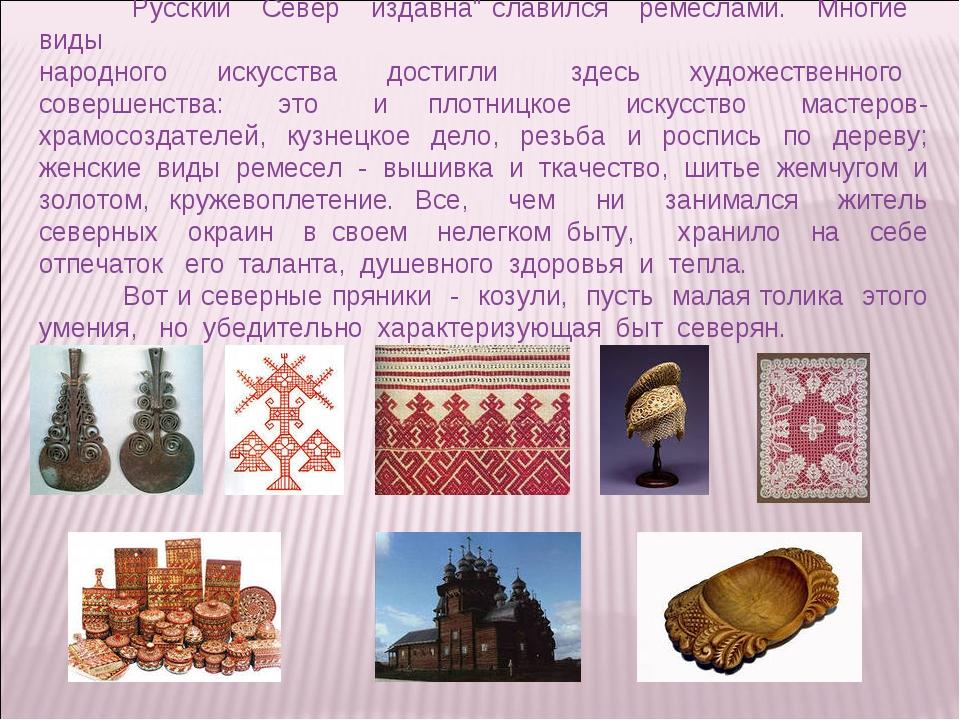 """Русский Север издавна"""" славился ремеслами. Многие виды народного искусства д..."""