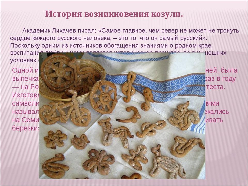 История возникновения козули. Академик Лихачев писал: «Самое главное, чем сев...