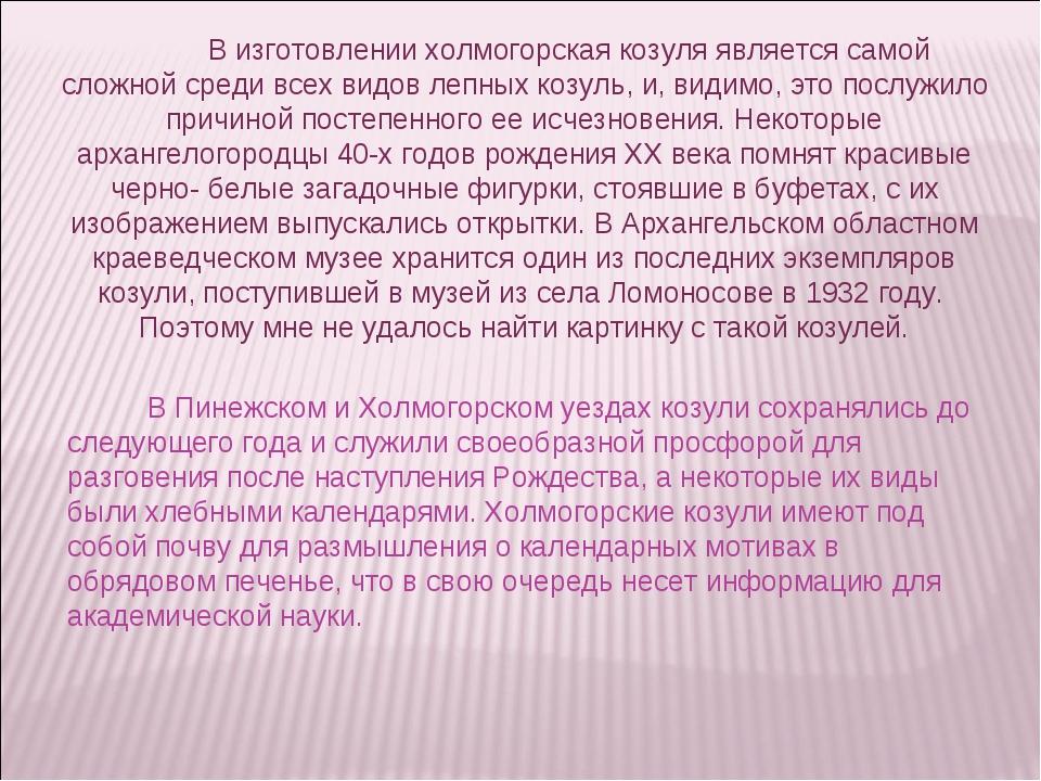 В изготовлении холмогорская козуля является самой сложной среди всех видов л...