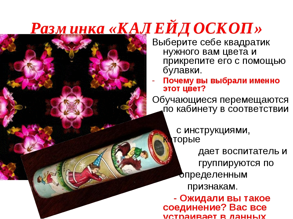 Разминка «КАЛЕЙДОСКОП» Выберите себе квадратик нужного вам цвета и прикрепите...