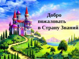 Добро пожаловать в Страну Знаний!