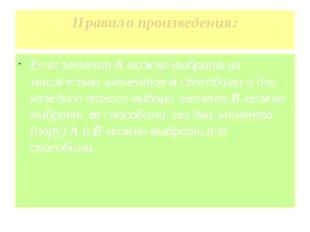 Правило произведения: Если элемент А можно выбрать из множества элементов п с