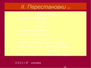 II. Перестановки (1) К в а р т е т Проказница Мартышка, Осёл, Козёл Да косол