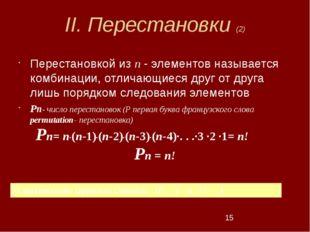 II. Перестановки (2) Перестановкой из п - элементов называется комбинации, о