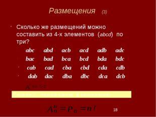 Размещения (3) Сколько же размещений можно составить из 4-х элементов (abcd)