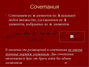 Сочетания Сочетанием из п элементов по k называют любое множество, составлен