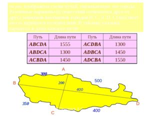 На рис. изображена схема путей, связывающих эти города. Различные варианты п