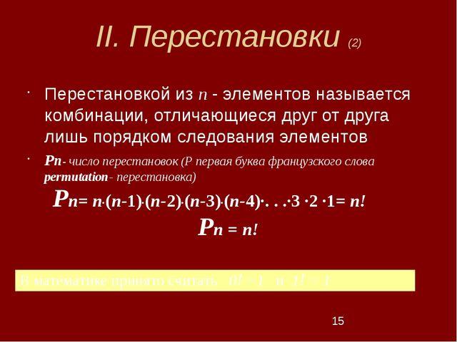 II. Перестановки (2) Перестановкой из п - элементов называется комбинации, о...