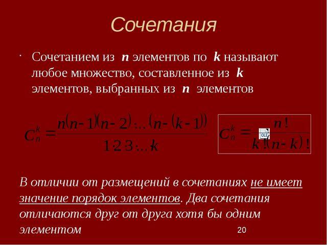 Сочетания Сочетанием из п элементов по k называют любое множество, составлен...