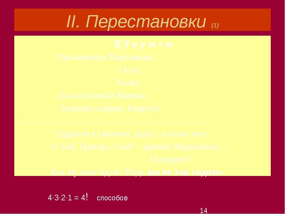II. Перестановки (1) К в а р т е т Проказница Мартышка, Осёл, Козёл Да косол...