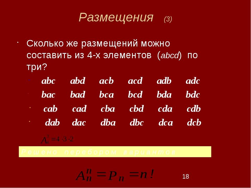 Размещения (3) Сколько же размещений можно составить из 4-х элементов (abcd)...