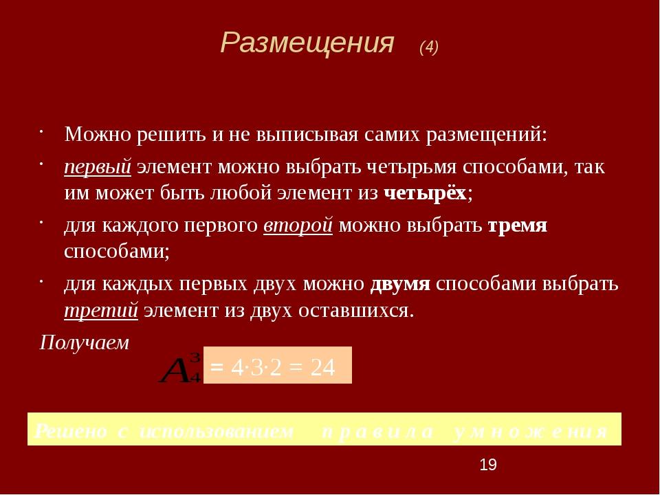 Размещения (4) Можно решить и не выписывая самих размещений: первый элемент...