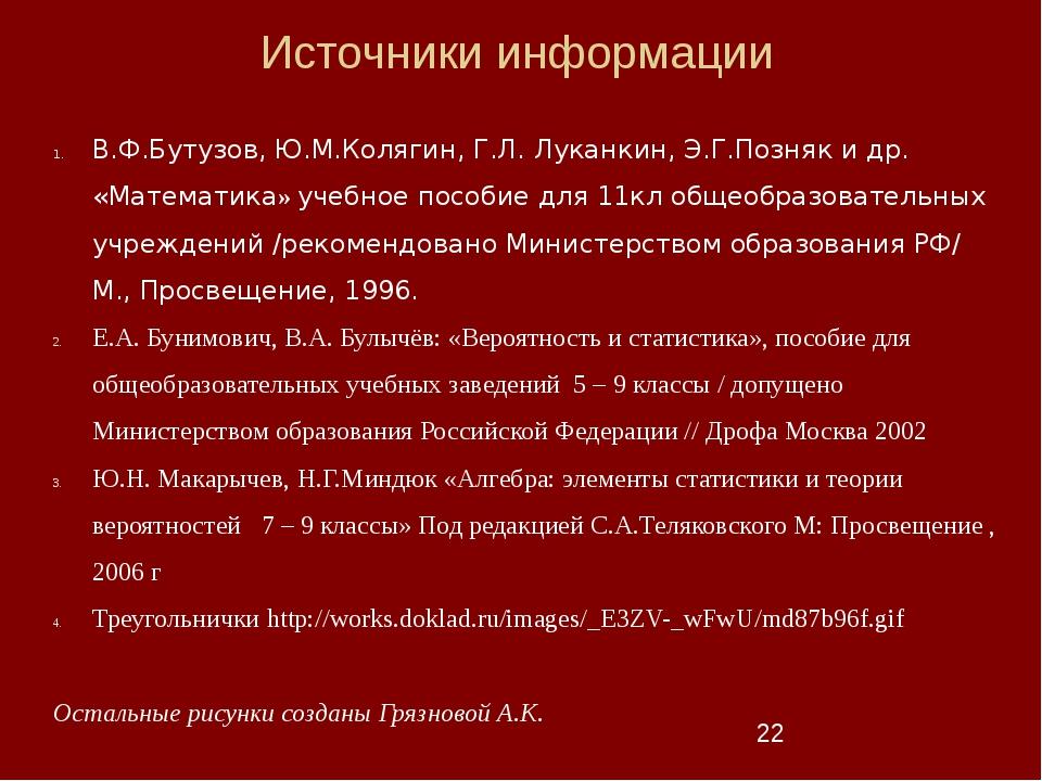 Источники информации В.Ф.Бутузов, Ю.М.Колягин, Г.Л. Луканкин, Э.Г.Позняк и др...