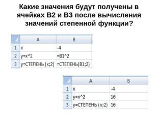Какие значения будут получены в ячейках В2 и В3 после вычисления значений сте