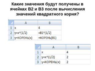 Какие значения будут получены в ячейках В2 и В3 после вычисления значений ква