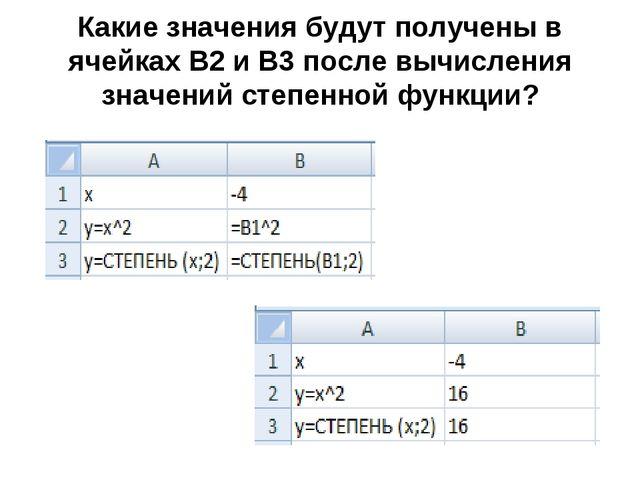 Какие значения будут получены в ячейках В2 и В3 после вычисления значений сте...