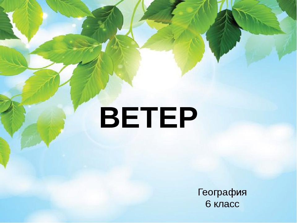 ВЕТЕР География 6 класс