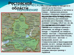 Географическое положение Ростовская область находится в южной части Восточно