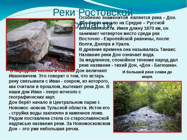 Реки Ростовской области Особенно знаменитой является река – Дон. Дон берёт на...