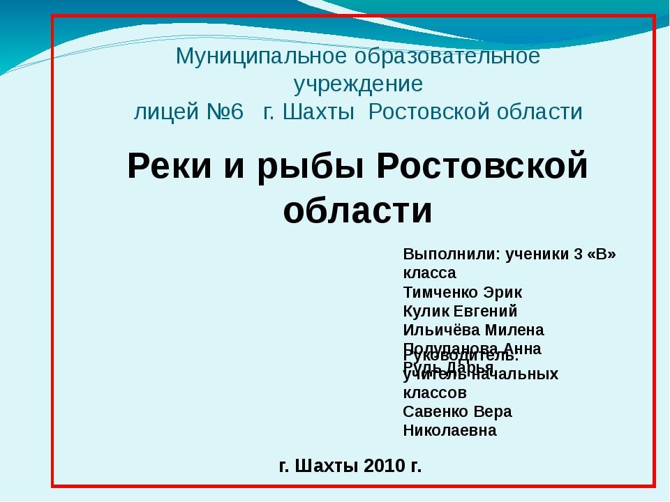 Муниципальное образовательное учреждение лицей №6 г. Шахты Ростовской области...