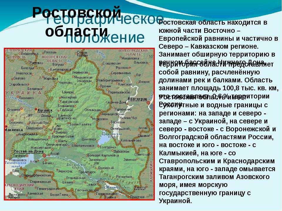 Географическое положение Ростовская область находится в южной части Восточно...