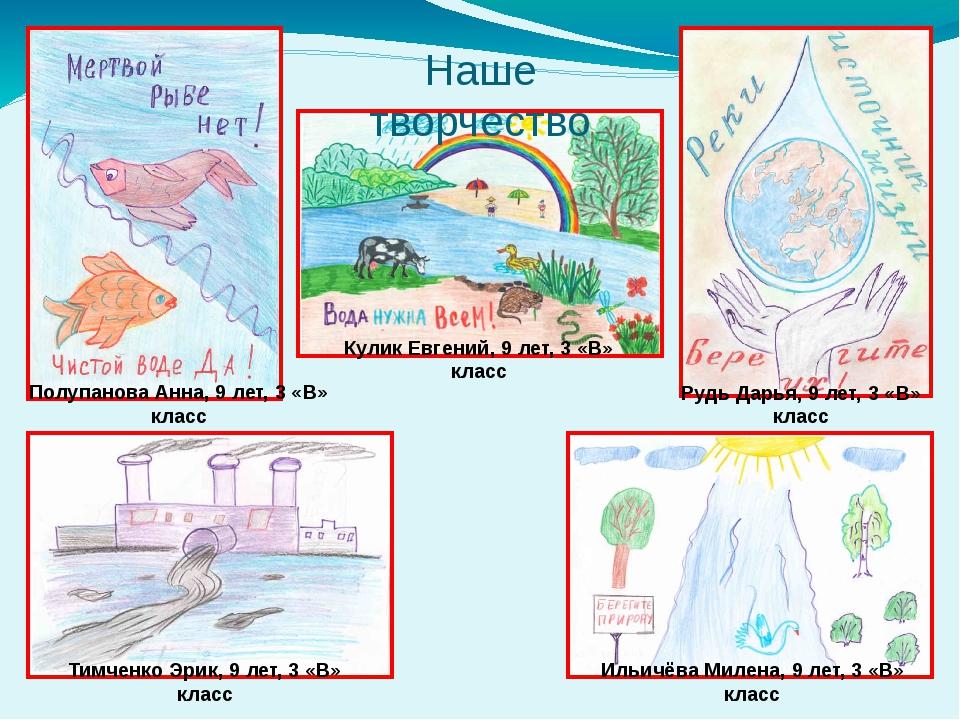 Ильичёва Милена, 9 лет, 3 «В» класс Полупанова Анна, 9 лет, 3 «В» класс Кули...