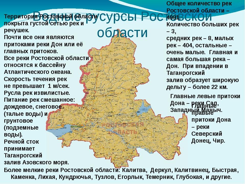 Водные русурсы Ростовской области Территория Ростовской области покрыта густо...