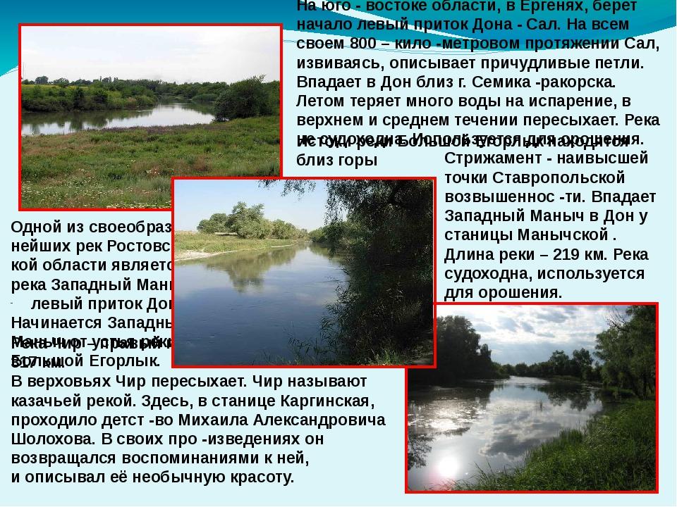 На юго - востоке области, в Ергенях, берет начало левый приток Дона - Сал. Н...
