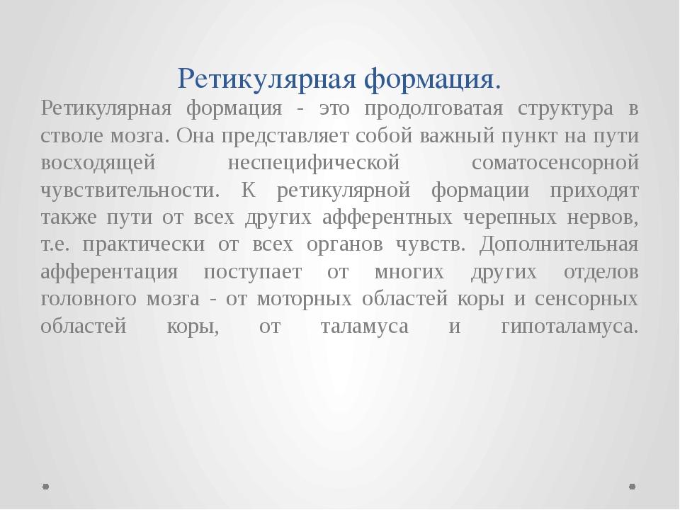 Ретикулярная формация. Ретикулярная формация - это продолговатая структура в...