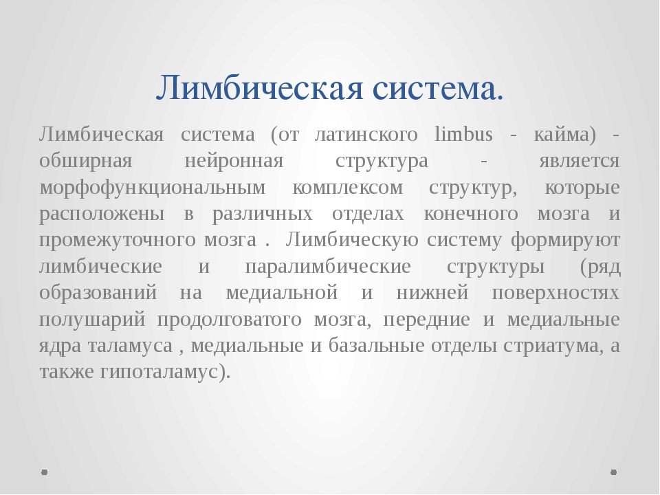 Лимбическая система. Лимбическая система (от латинского limbus - кайма) - обш...