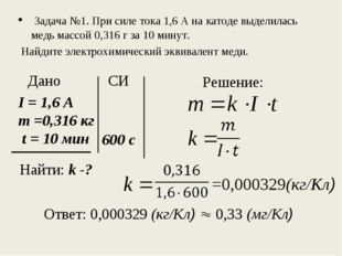 Дано Задача №1. При силе тока 1,6 А на катоде выделилась медь массой 0,316 г