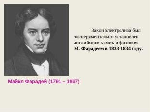 Закон электролиза был экспериментально установлен английским химик и физиком