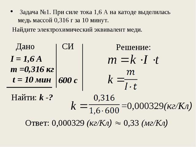 Дано Задача №1. При силе тока 1,6 А на катоде выделилась медь массой 0,316 г...