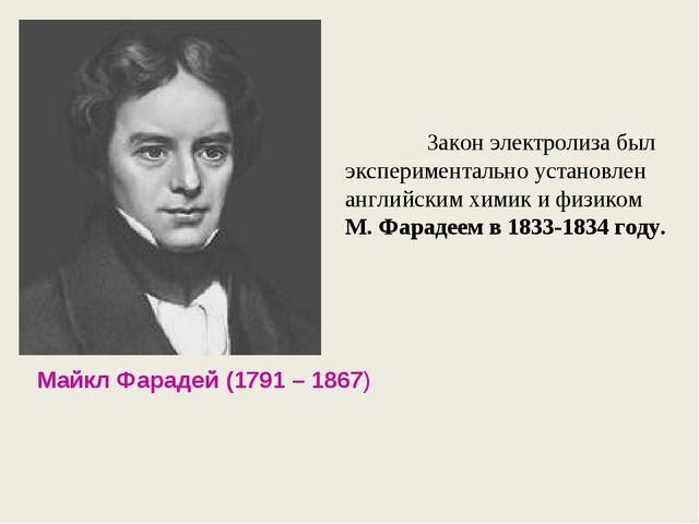 Закон электролиза был экспериментально установлен английским химик и физиком...