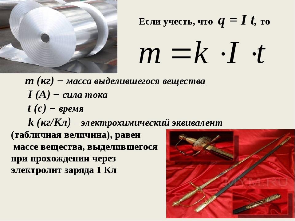 Если учесть, что q = I t, то m (кг) – масса выделившегося вещества I (А) – си...