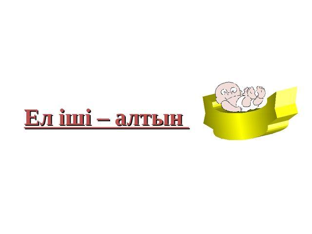 Ел іші – алтын
